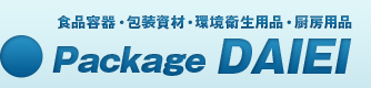 食品容器・包装資材・環境衛生用品・厨房用品 Package DAIEI